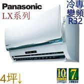 Panasonic 國際 LX旗艦系列 變頻冷專 CS-LX22BA2/CU-LX22BCA2