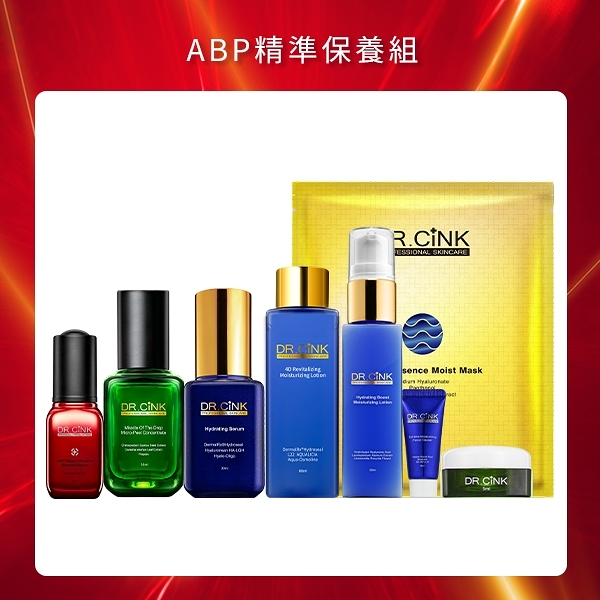 DR.CINK達特聖克 ABP精準保養組【新高橋藥妝】紅光瓶+升級藍+升級綠