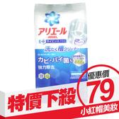 日本 P&G ARIEL 洗衣槽清洗劑 250g 洗衣機清潔劑【小紅帽美妝】NPRO