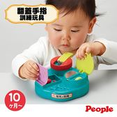 People 翻蓋手指訓練玩具