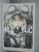 【書寶二手書T1/一般小說_JAX】幼女戰記 (6)_カルロ・ゼン