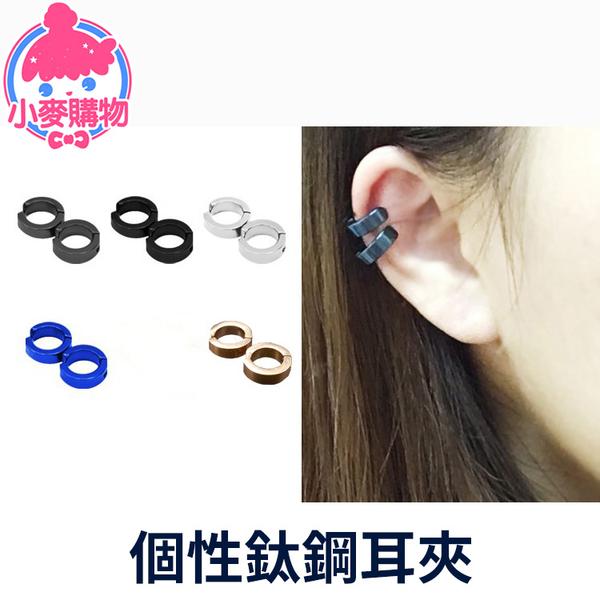 鈦鋼個性金屬耳環 耳針 耳鉤 無耳洞耳環 耳夾 夾式耳環 【D010】
