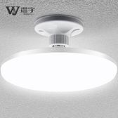 LED燈泡超亮節能白光飛碟燈E27螺口吸頂燈工廠車間照明220v家用電