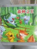 【書寶二手書T7/少年童書_ZJK】森林之王_張晉霖,李美華
