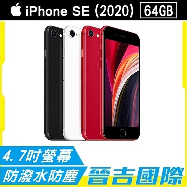 【晉吉國際】Apple iPhone SE 2020 (64GB) 4.7吋智慧型手機《送防摔空壓殼+玻璃保貼+充電線》