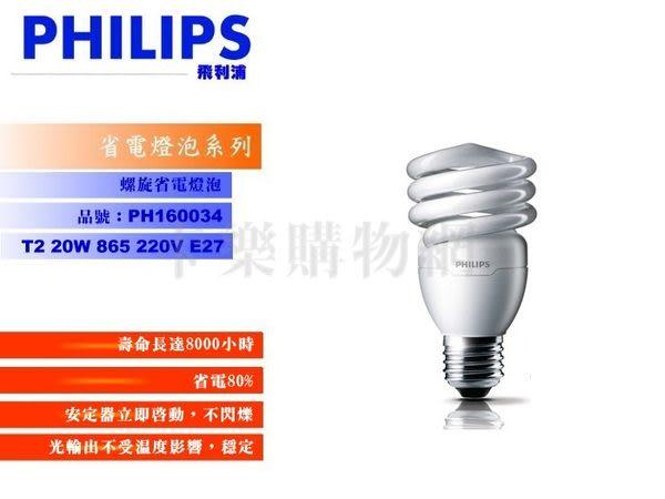 PHILIPS飛利浦 Tornado T2省電燈泡 20W 220V 865 白光 螺旋 麗晶 PH160034