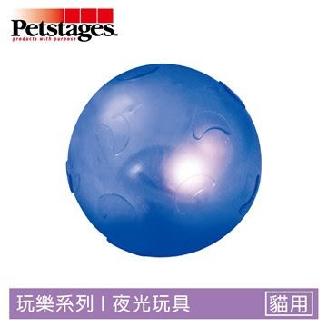 ☆御品小舖☆ 美國 Petstages 386 夜光星球 發光星球  貓用歡樂磨牙寵物玩具