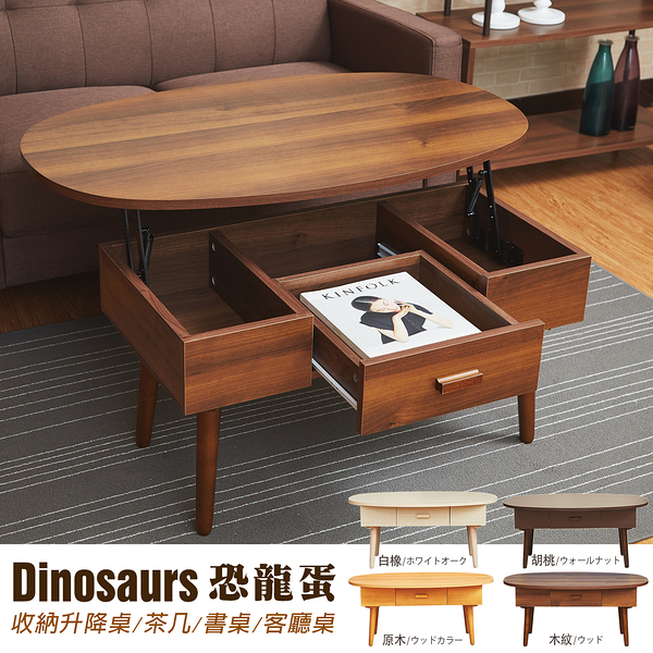 【班尼斯國際名床】~台灣獨家.【恐龍蛋】收納升降茶几/餐桌/電腦桌/筆電桌/工作桌/書桌/客廳桌