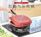 平底鍋  振揚廚具煎魚雙面加熱鍋平底不黏鍋家用鍋氣壓無煙煎鍋燃氣灶適用 MKS 宜品居家