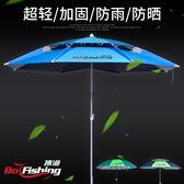 釣魚傘2.2/2.4米萬向雙層戶外防曬紫外線防風雨太陽垂釣超輕漁具jy【快速出貨】