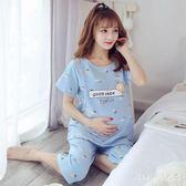 孕婦睡衣夏季月子服薄款哺乳喂奶衣寬鬆短袖套裝可外穿家居服LR4166【Pink 中大尺碼】
