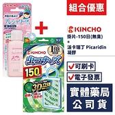 【組合優惠】日本金鳥 KINCHO 防蚊掛片-150日(無臭)+派卡瑞丁防蚊凝膠(60g)