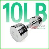 【南紡購物中心】電鍍啞鈴10磅(菱格紋槓心)(1支)(10LB/重量訓練/肌肉/二頭肌/胸肌/舉重)
