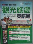 【書寶二手書T1/語言學習_ZCN】LiveABC看影片學英語 觀光旅遊英語通(點讀擴編版)_LiveABC_附光碟