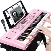電子琴 電子琴兒童初學女孩多功能1-3-6-12歲男孩61鍵鋼琴寶寶家用玩具琴T 2色