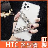 HTC Desire 19s 19+ U19e U12+ life Desire12s U11 EYEs U11+ 寶石v帶 手機殼 水鑽殼 訂製