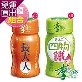 李時珍 長大人(女生)12瓶 +青木瓜四物鐵8瓶【免運直出】