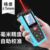 測距儀 充電式手持激光測距儀高精度紅外線距離測量電子尺量房儀 MKS卡洛琳