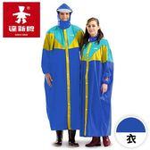 【達新牌】創意家前開式雨衣-寶藍 / A1129_D14B