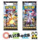★御玩家★預購11月到貨 寶可夢 卡牌遊戲 太陽 & 月亮系列 10盒