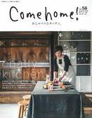 營造舒適自然的居家生活 VOL.56:廚房特集