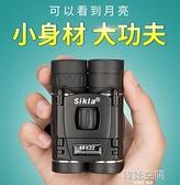 Sikla迷你雙筒望遠鏡高倍高清人體手機小兒童夜視戶外便攜  【韓語空間】