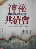 【書寶二手書T1/社會_ZJW】神祕共濟會:掌控世界的黑色心臟_何新