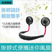 【現貨】桌面 手持風扇 掛脖風扇 充電風扇 迷你小風扇 電風扇 充電扇 迷你風扇