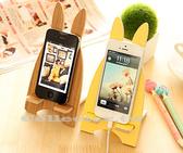 【超取399免運】韓版-可愛越獄兔手機支架 木質手機架 時尚創意手機座