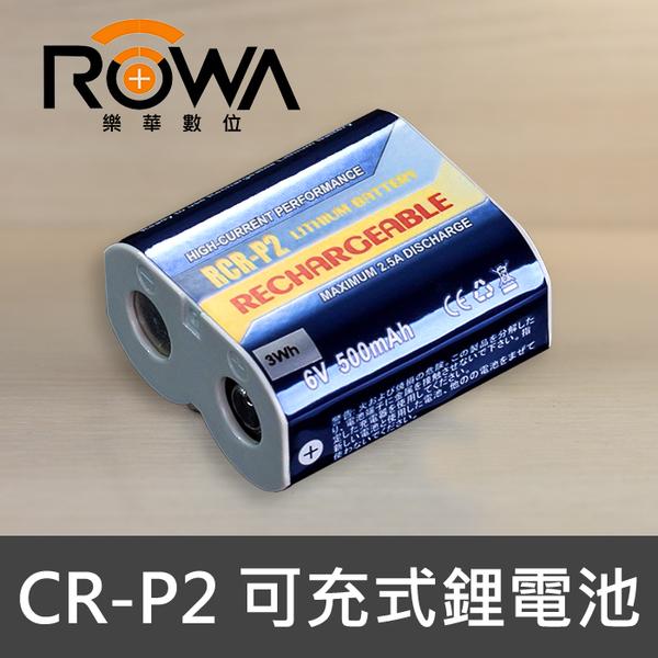 【現貨】 CR-P2 可重覆充電 充電電池 樂華 CRP2 ROWA 135底片 傳統相機 可參考 Panasonic