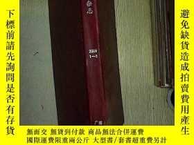 二手書博民逛書店中國兒童保健雜誌罕見2009 1-3Y180897