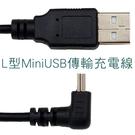 【300cm】Mini USB 手機/平板/迷你音響 喇叭/行車導航/行車記錄器/PDA/數據傳輸線/USB充電線-ZW