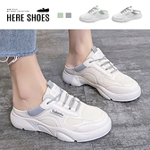 [Here Shoes]2cm休閒鞋 百搭簡約舒適透氣 皮革綁帶平底圓頭半包鞋 懶人鞋 穆勒鞋-KE2020