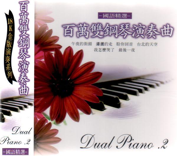 百萬雙鋼琴演奏曲 國語精選 第2輯 CD (音樂影片購)