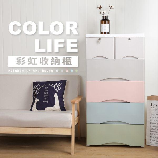 【IDEA】Rainbow粉嫩262公升58面寬五層衣物玩具收納櫃 層架 塑膠櫃 抽屜櫃 衣櫃 整理箱【CI-001】