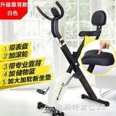 韓版家用健身車 帶拉繩款動感單車磁控可折疊室內自行車健身器材 交換禮物  YXS