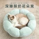 貓窩冬季保暖狗窩貓咪窩四季通用貓床可拆洗冬天加厚網紅寵物用品 3C優購
