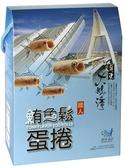 【味一食品】吮指鮪魚鬆蛋捲(大鵬灣)(40g*4包/盒) *12盒(榮獲台灣百大伴手禮)