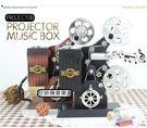 復古懷舊電影膠片放映機音樂盒.珠寶盒.攝...
