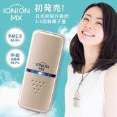 日本IONION MX 升級款 超輕量隨身空氣清淨機【杏一】