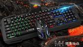 金屬有線游戲鍵盤金屬滑鼠套裝懸浮背光   瑪奇哈朵