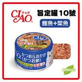 【日本直送】日本CIAO 旨定罐10號 鰹魚+柴魚(A-10)-85g-53元 (C002F10)【柴魚獨特香氣適口性更佳】