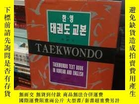 二手書博民逛書店TAEKWONDO罕見TEXT BOOK IN KOREAN A