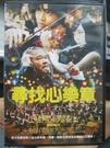 挖寶二手片-0B03-336-正版DVD-日片【尋找新樂章】-松坂桃李 西田敏行 miaa(直購價)