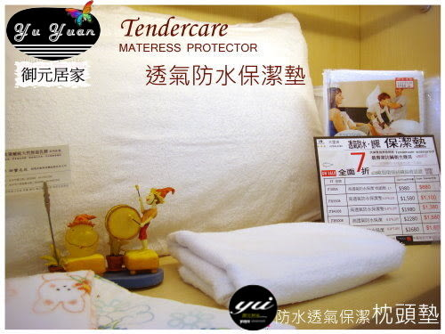 御元居家『透氣舒眠防水˙枕頭墊』採用TPU超薄科技薄膜˙柔軟舒適˙防水透氣(53*75cm)2入