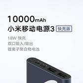 適用行動電源3 10000mAh小米充電寶戶外便攜行動電源快速出貨