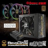 保銳 ENERMAX 銅牌 500W 電源供應器 超靜銅魔 ERB500AWT TR