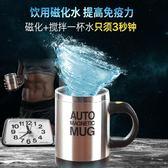 304不銹鋼自動攪拌杯子咖啡杯水杯 年尾牙提前購