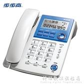 步步高電話機HCD6156電話機固定電話 辦公家用 座機 有繩免提聯保 科炫數位
