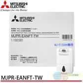 *元元家電館*MITSUBISHI 三菱除濕機 PM2.5濾網 MJPR-EANFT-TW 適用:MJ-E120AN